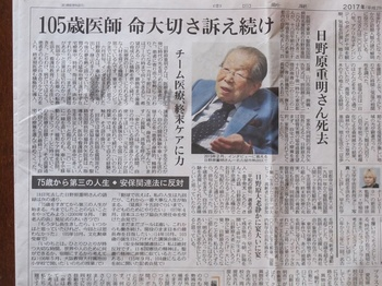 日野原重明先生の毎日新聞記事H29.7..JPG